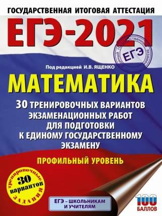 Книга ЕГЭ-2021. Математика (60х84/8) 30 тренировочных вариантов экзаменационных работ д...