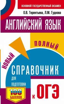 Книга ОГЭ. Английский язык. Новый полный справочник для подготовки к ОГЭ