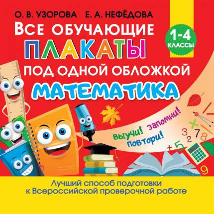 Книга Все обучающие плакаты по математике. 1-4 классы