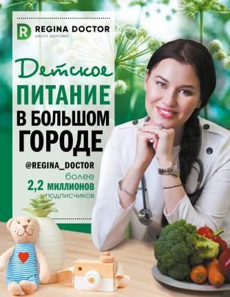 Книга Детское питание в большом городе