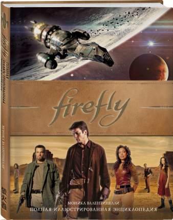 Книга Firefly. Полная иллюстрированная энциклопедия