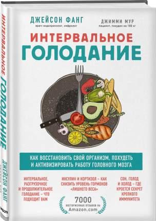Книга Интервальное голодание. Как восстановить свой организм, похудеть и активизировать...