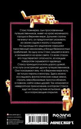 Книга Minecraft: Путешествие