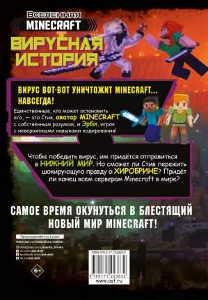 Книга Minecraft. Вирусная история. Часть 2. Графический роман