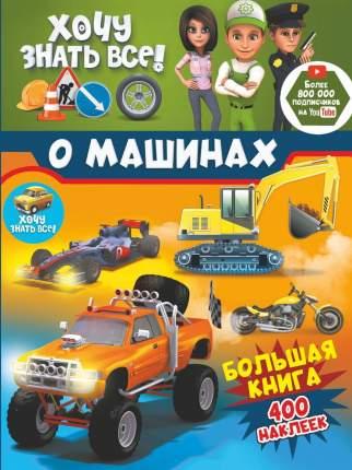 Книга Хочу знать всё о машинах! Большая книга с 400 наклейками