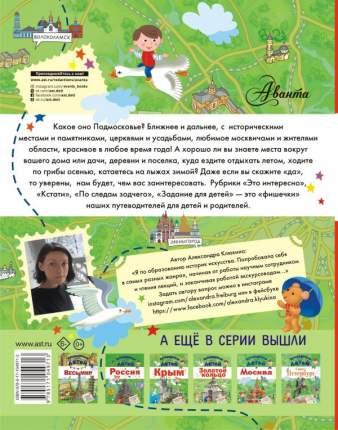 Книга Путеводитель для детей. Подмосковье
