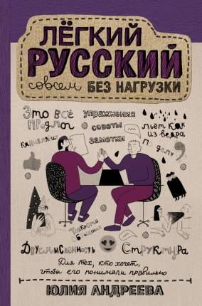 Книга Лёгкий русский совсем без нагрузки