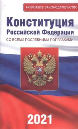 Книга Конституция Российской Федерации со всеми последними поправками на 2021 год