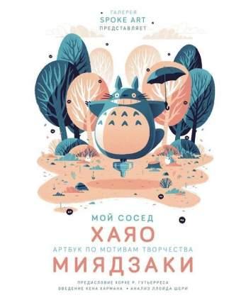 Книга Мой сосед ХАЯО. Артбук по мотивам творчества МИЯДЗАКИ