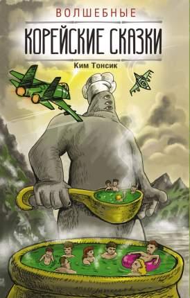 Книга Волшебные корейские сказки
