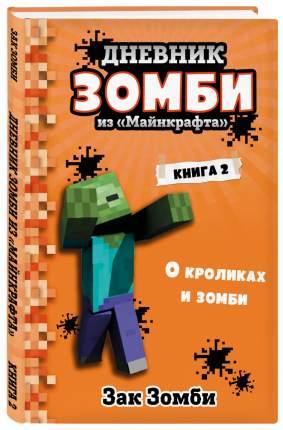 Книга Дневник Зомби из «Майнкрафта». Книга 2. О кроликах и зомби