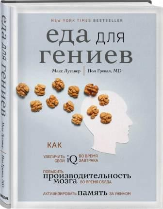 Книга Еда для гениев. Как увеличить свой IQ во время завтрака, повысить производительно...