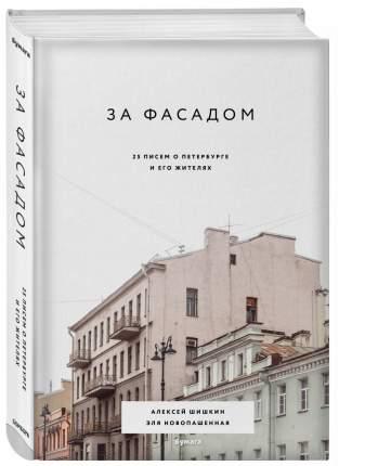 Книга За фасадом: 25 писем о Петербурге и его жителях