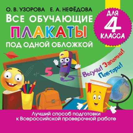 Книга Все обучающие плакаты для 4 класса