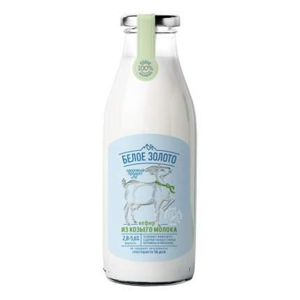 Кефир Белое Золото из козьего молока 3% бзмж 500 мл
