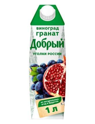 Сок Добрый виноград-гранат 1 л