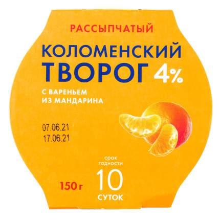Творог рассыпчатый Коломенский с вареньем из мандарина 4% 150 г