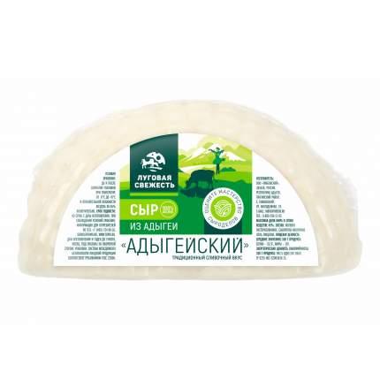 Сыр Луговая свежесть Адыгейский 45% +-150 г