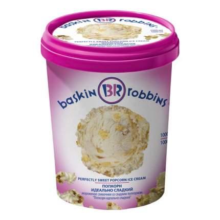 Мороженое сливочное Baskin Robbins сладкий попкорн 11% 600 г