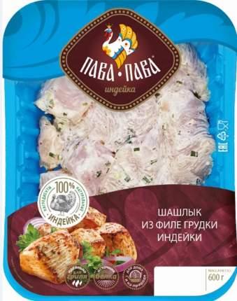 Шашлык из индейки в маринаде Пава-Пава охлажденный +-1 кг