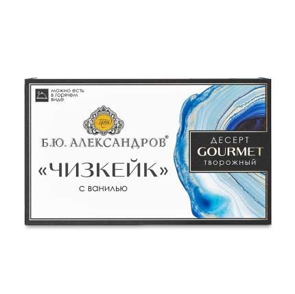 Десерт Б.Ю. Александров Чизкейк с ванилью 20% 90 г