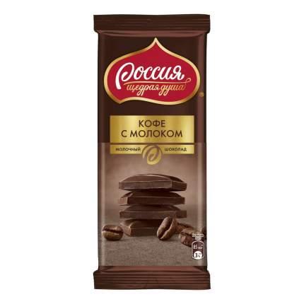 Шоколад Россия-Щедрая душа! молочный кофе с молоком 82 г