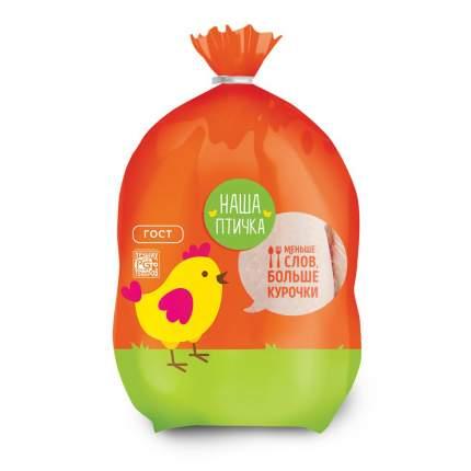 Тушка курицы Наша птичка охлажденная +-1,45 кг