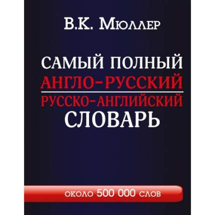 Книга Самый полный англо-русский русско-английский словарь с современной транскрипцией:...