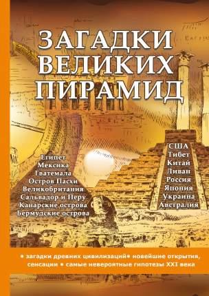 Книга Загадки великих пирамид