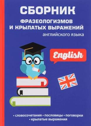 Книга Сборник Фразеологизмов и крылатых Выражений Английского Языка
