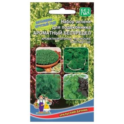 Семена Набор Зелени для подоконника и сада Ароматный Беспредел, 1 г Уральский дачник