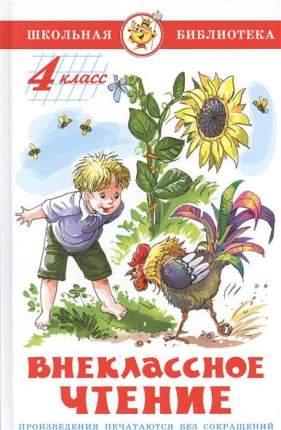 Внеклассное чтение. 4 кл. Проза. Сборник. Школьная библиотека.