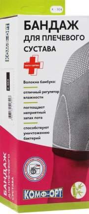 Бандаж на плечевой сустав, правый, S Комф-Орт К-904