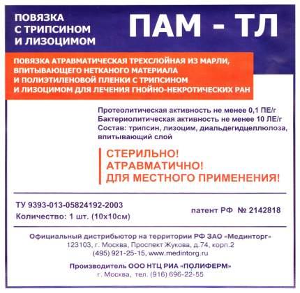 Повязка с лизоцимом и трипсином, 10x10 см ПАМ-ТЛ