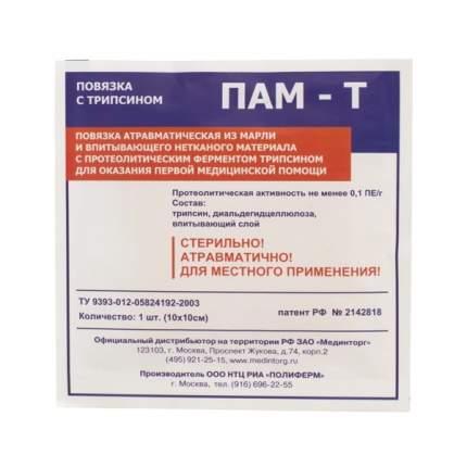 Впитывающее раневое покрытие для лечения гнойных ран, пролежней, ожогов, 10х10 см ПАМ-Т