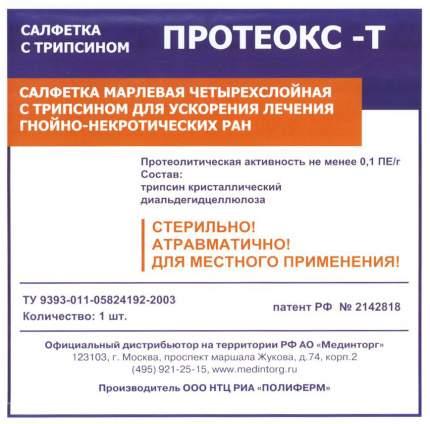 Салфетка для очищения и ускорения заживления гнойных ран, пролежней, 10х10 см Протеокс-Т