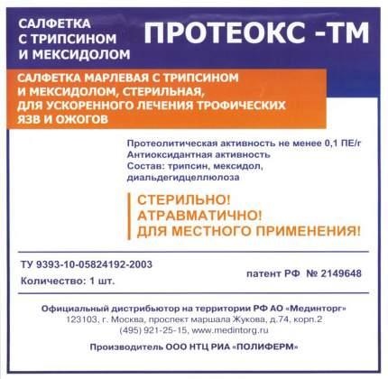 Салфетка для очищения и заживления гнойных ран, трофических язв, ожогов, 10х10 см Протеокс