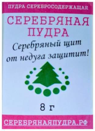 Пудра-сорбент, бактерицидная, серебросодержащая Серебряная пудра 8 г