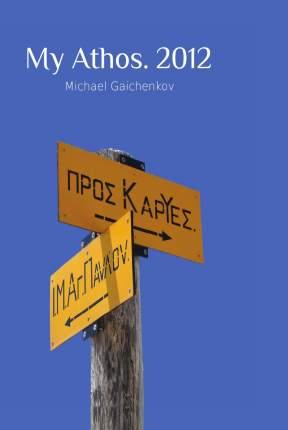 Книга Мой Афон, 2012