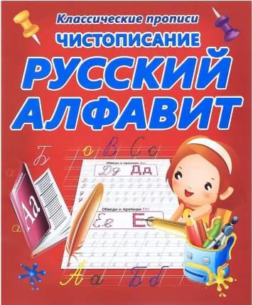 Классические прописи. Чистописание. Русский алфавит.