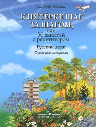 Ахременкова. к пятерке... Справочные Материалы.
