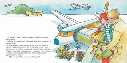 Конни летит на самолёте