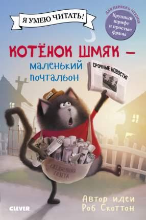Книга Clever Котенок Шмяк-маленький почтальон