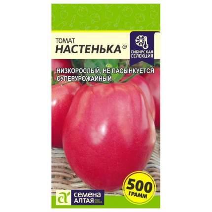 Семена Томат Настенька ®, 0,05 г Семена Алтая