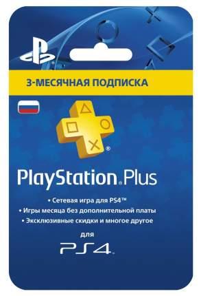 Подписка на PlayStation Plus 90 дней