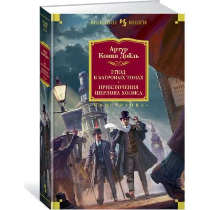 Этюд В Багровых тонах. приключения Шерлока Холмса (Иллюстр. С. пэджета и Й. Фридриха)