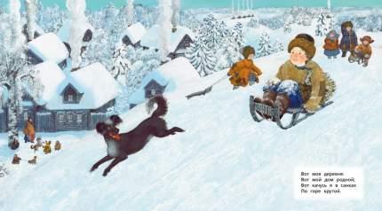 Книга «Детство. «Вот моя деревня...» (иллюстр. М. Бычкова)