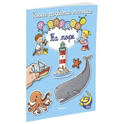 Книга Махаон Раннее развитие малыша. На море. Наклейки