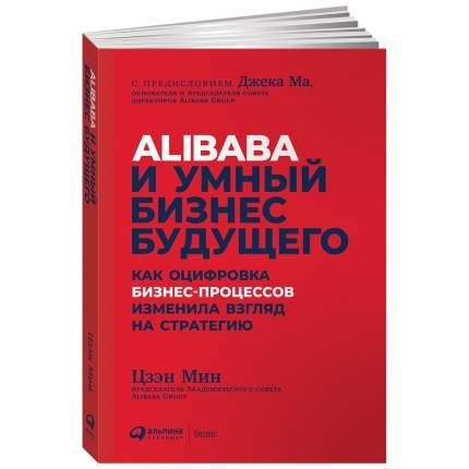 Alibaba и умный бизнес будущего: Как оцифровка бизнес-процессов изменила взгляд на стра...