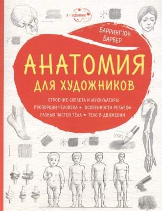 Книга Анатомия для художников (нов, оф,)